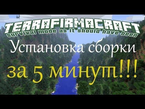 Minecraft [TerraFirmaCraft] - Установка Сборки за 5 минут!!! (MultiMC)