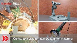 Стойка для МШУ-180,230 мм (арт.96214)
