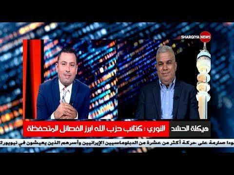شاهد بالفيديو.. الحصاد الاخباري .... 17/7/2019 .... الشرقية نيوز