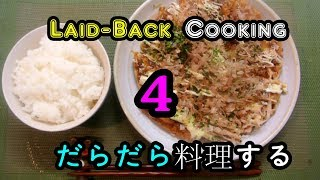Laid-Back Cooking 4 : Okonomiyaki at home