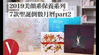 2019美顏系聖誕倒數月曆開箱part2:Dior、海洋拉娜、YSL、Origins、kiehl's、Giorgio Armani|美容編輯隨你問 #62|Vogue Taiwan