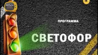 """27.07.2017 Программа """"Светофор"""". Выпуск №119 (СТС Ижевск)"""