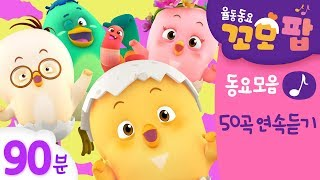 Kids song | Como Pop | Best Episod 01~50 | 90min