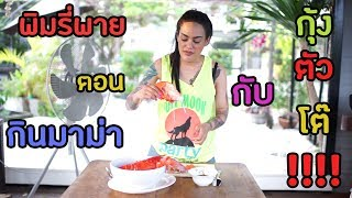 พิมรี่พาย ตอน กินมาม่ากับกุ้งตัวโต๊!!!!