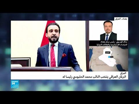 العرب اليوم - شاهد: محلل عراقي يكشف تداعيات انتخاب الحلبوسي رئيسًا للبرلمان الجديد