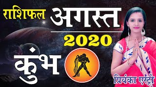 KUMBH Rashi - AQUARIUS | Predictions for AUGUST- 2020 Rashifal | Monthly Horoscope | Priyanka Astro