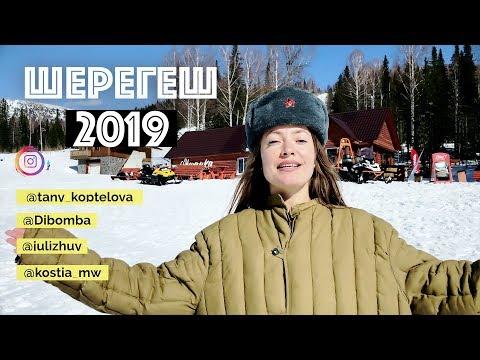 , title : 'Шерегеш, сезон 2019. Полный обзор. Vlog. Как отдыхают в Сибири.'