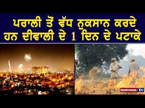 Diwali pollution more hazardous than Stubble burning