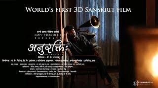 Thava Chinthasu   Anurakthi   Sanskrit Movie SONG   Asokan.P.K  Vani Vashishth   Vijith Nambiar  