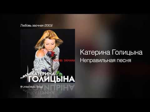 Катерина Голицына - Неправильная песня - Любовь заочная /2003/