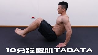 10 Minutes Intense Abs Workout TABATA (10分鐘腹肌TABATA) by 黃士倫