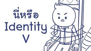 Identity V แบบย่อๆ