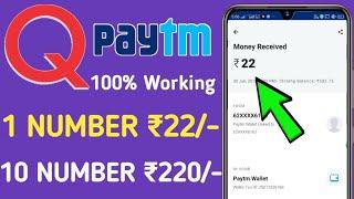 MPL Unlimited Trick ! Same Device Get ₹25 Per Number