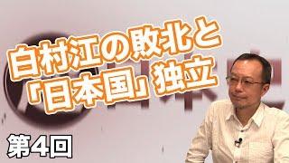 第4回 白村江の敗北と「日本国」独立