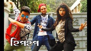 Casual Boys VS Hiphop Boys 2  মাথানষ্ট কর্মকান্ড  New Bangla Funny Video Prank King Entertainment