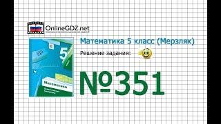 Задание № 351 - Математика 5 класс (Мерзляк А.Г., Полонский В.Б., Якир М.С)