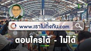 กระทรวงการคลัง ตอบข้อสงสัยใครได้-ไม่ได้ เงินเยียวยาโควิด-19 | ถามตรงๆกับจอมขวัญ | ThairathTV