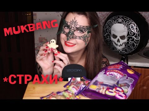 МУКБАНГ Чаепитие в Хэллоуин *МОИ СТРАХИ*/MUKBANG Halloween TEA-party *EATING SOUNDS*