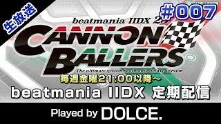 DOLCE.beatmaniaIIDX定期配信#007