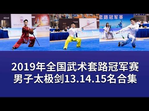 Men&#39s Taijijian 男子太极剑 第13.14.15名视频 2019年全国武术套冠军赛 wushu kungfu