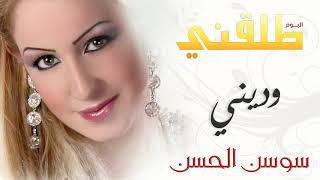 تحميل اغاني سوسن الحسن - وديني | ألبوم طلقني MP3