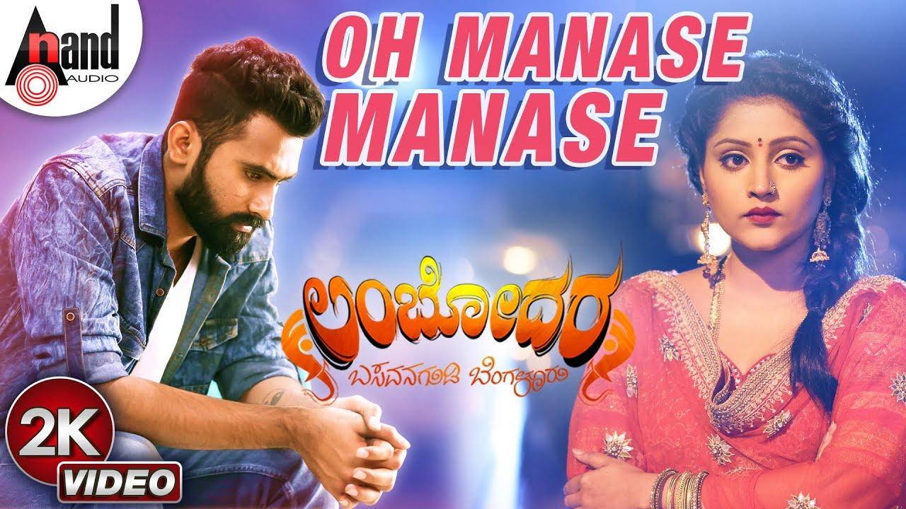 Oh Manase Manase lyrics - Lambodara - spider lyrics