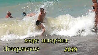 МОРЕ ШТОРМИТ Лазаревское 2019
