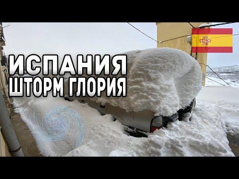 """, title : 'Изменение климата ? Шторм """"Глория"""" бушует в Испании ! Storm Gloria ! Climate Change 2020 !'"""