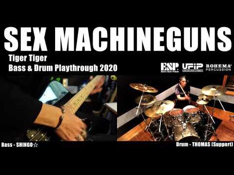【SEX MACHINEGUNS】Tiger Tiger  Bass&Drums Playthrough 2020