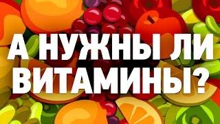 Борис Цацулин: ВИТАМИНЫ НЕ НУЖНЫ?