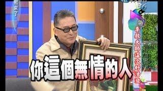 2013.06.14康熙來了完整版 李敖大師這次好活潑