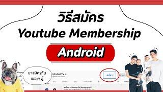 วิธีสมัครสมาชิก Mindset TV Membership!!! | Android
