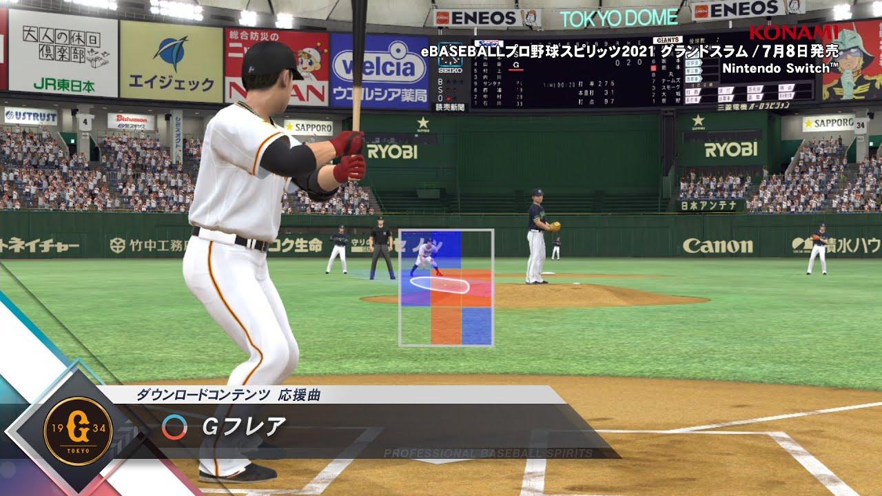 「プロ野球スピリッツ2021」ダウンロードコンテンツ プロモーションムービー