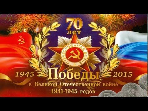О Великой ПОБЕДЕ 1945 года!  Всё о той весне 1945 в каждый праздник 9 мая