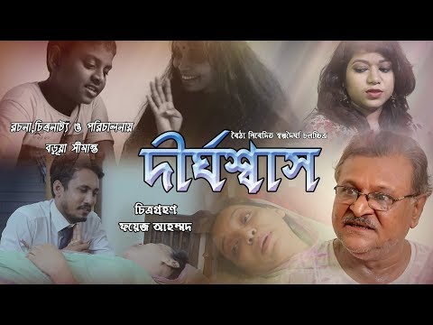 Dirghoshash | দীর্ঘশ্বাস | Bangla Short Film | Boitha Presents | Directed By Barua Simantha