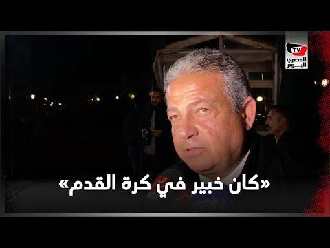 وزير الشباب والرياضة الأسبق يروي تفاصيل أخر عمل جَمعه بـ«عمرو فهمي»