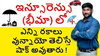 Insurance in Telugu - Types of Insurance in Telugu | Kowshik Maridi | IndianMoney Telugu