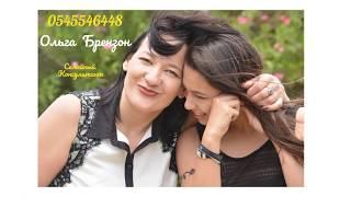 Ольга Берензон - Умение Договариваться в отношениях.