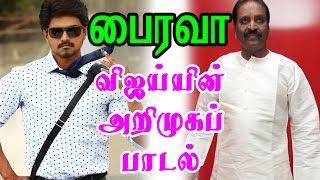 Vairamuthu Wrote A Introducing Song For Vijay | 'Pattaya Kelappu' Song