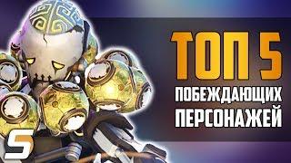 [Overwatch] ТОП 5 Побеждающих персонажей