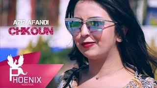 Aziz Afandi - Chkoun Ytaguiné (Exclusive Music Video) 2018 عزيز أفندي - شكون يطاكيني
