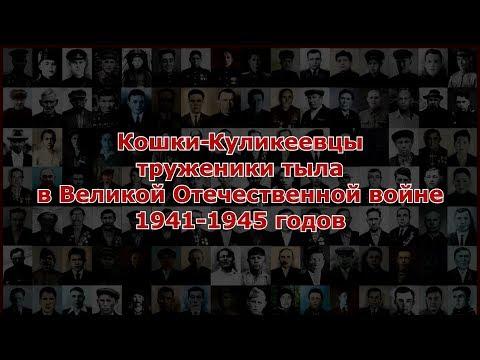 Кошки-Куликеевцы - труженики тыла в Великой Отечественной войне 1941-1945 годов