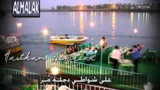 تحميل اغاني على شواطي دجلة مر ـ انوار عبد الوهاب Iraqi Song MP3