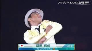 FaOI in Kobe 2018 Nobunari Oda Collaboration