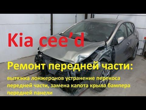 Киа сид ремонт переда после аварии  на стапеле кузовном. KIA Cee'd Auto body repair.