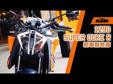 超級公爵!KTM 1290 SUPER DUKE R 新車發表會
