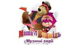 Маша та Ведмідь: Музичі серії (всі серії підряд) Masha and the Bear