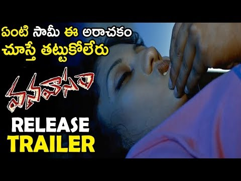 Vanavasam Movie Release Trailer | Naveenraj Sankarapu | Shashi Kanth | Sravya | Sruthi | News Book
