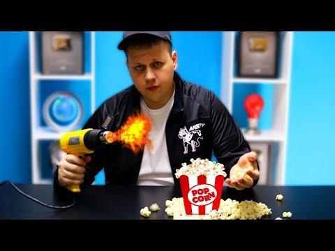 Experiment - Kann man mit Heißluftpistole Popcorn machen?