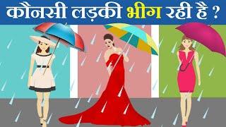 5 Majedar aur Jasoosi Paheliyan   Kaunsi Ladki Bhig Rahi hai   Hindi Riddles   Queddle